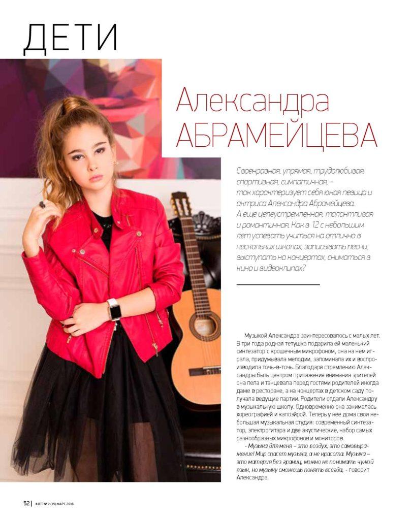 Журнал «РусЛайн»