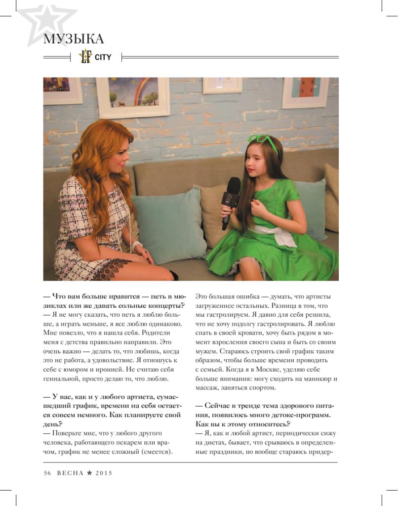 Статьи Александры в прессе