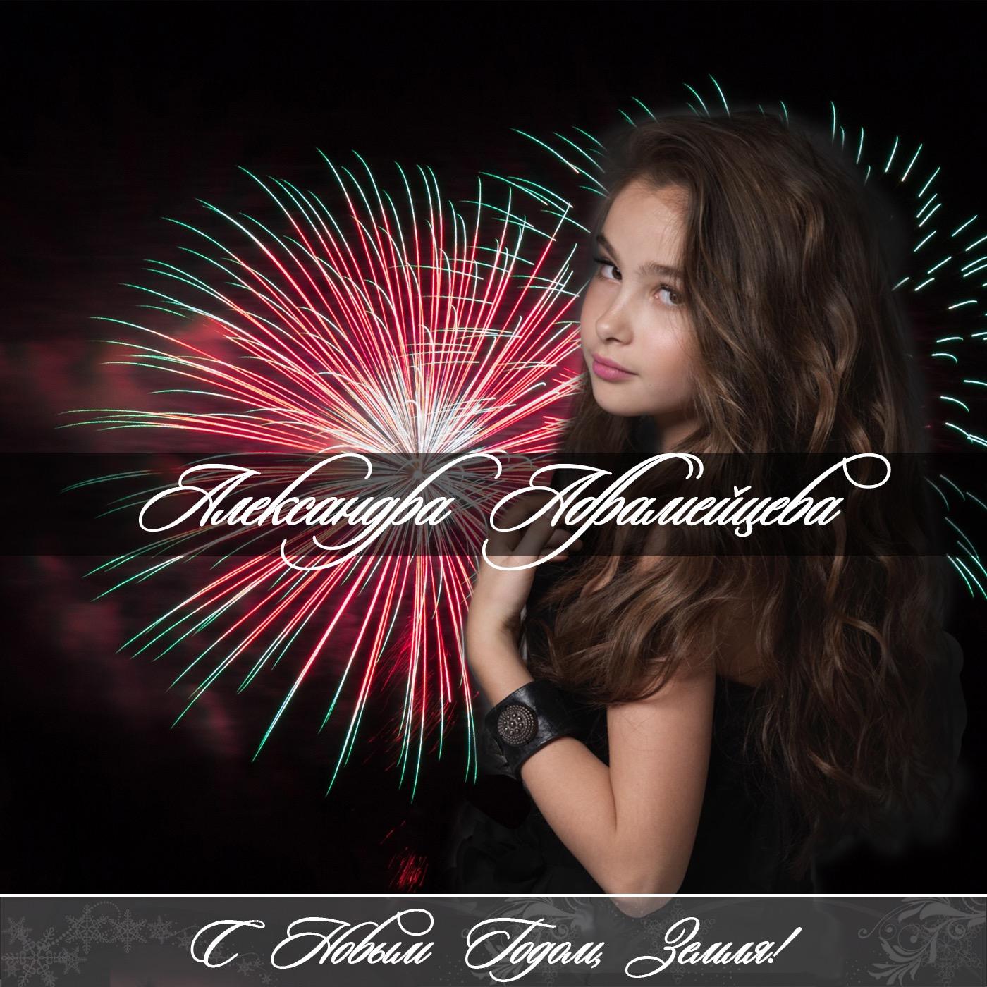 Новогодний сингл Александры Абрамейцевой «С Новым Годом, Земля!» на всех интернет-площадках