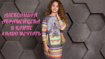 Александра Абрамейцева сняла новый клип #Надо Мечтать