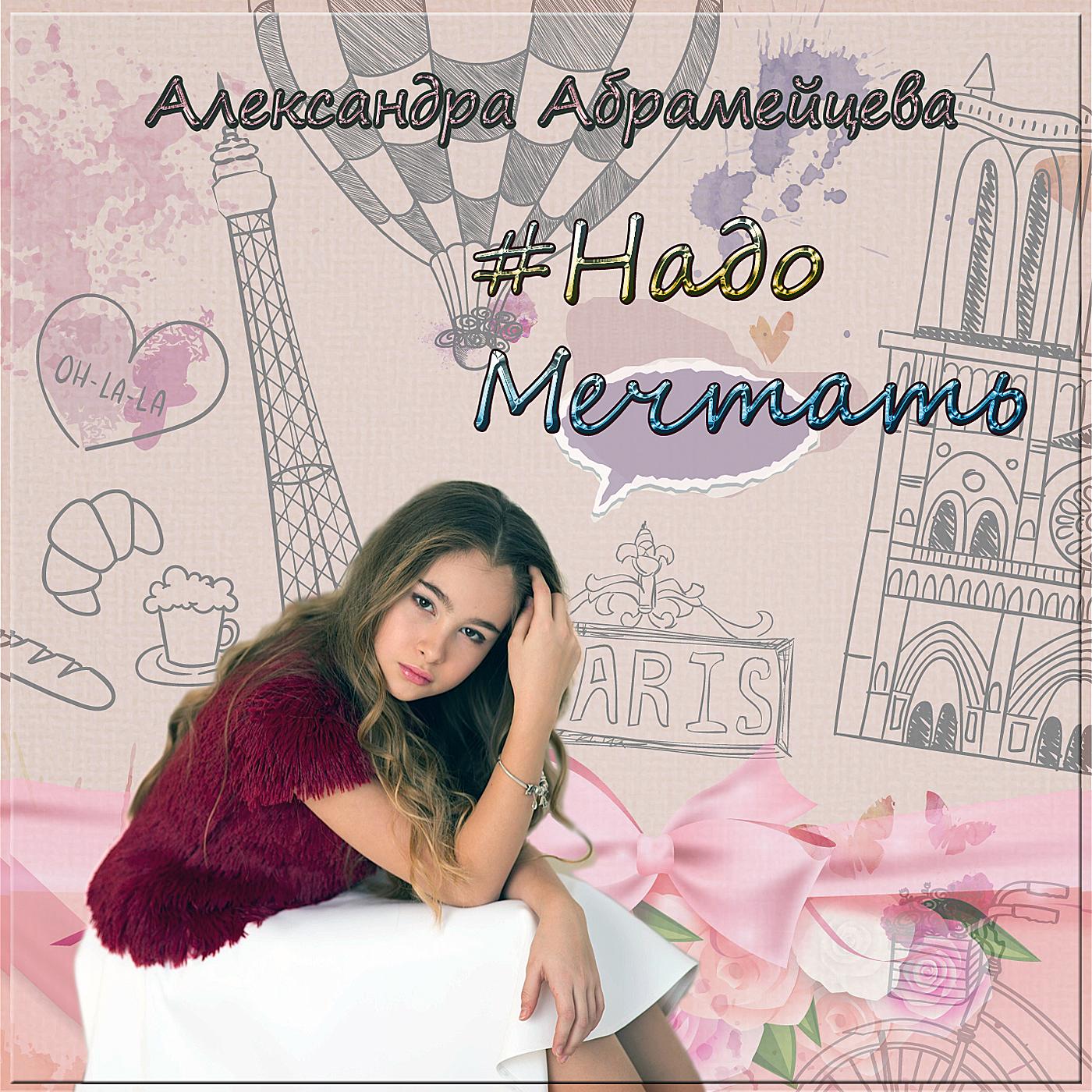 Новый сингл Александры Абрамейцевой #Надо Мечтать.