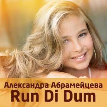 Rum Di Dum