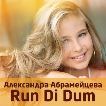 Теперь песни Александры Абрамейцевой в App Store, 1 Mobile Market, Google play и на многих других онлайн площадках.