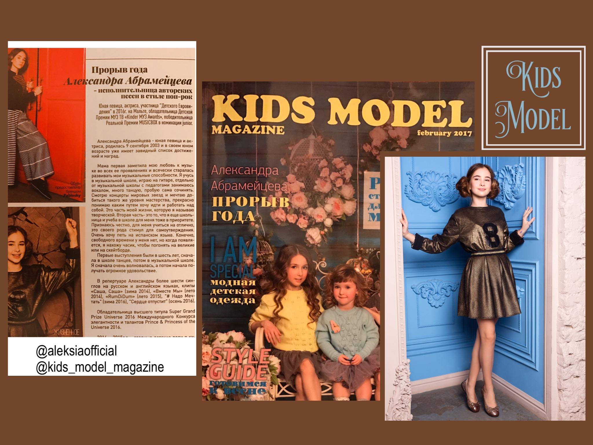 Kids Model Magazine