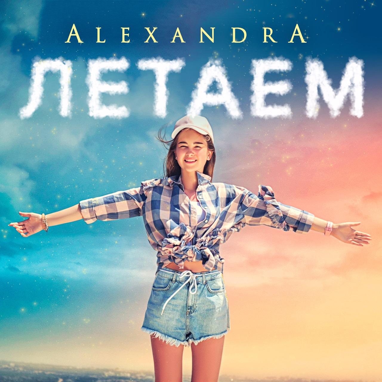 Новая песня ЛЕТАЕМ