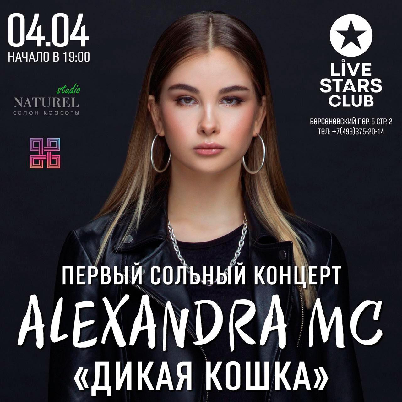 4 апреля состоится первый сольный концерт ALEXANDRA