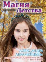 Журнала «Магия Детства»