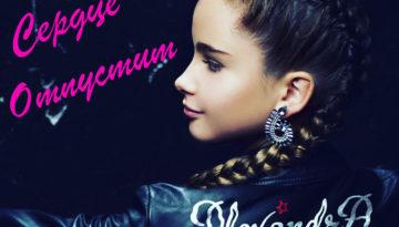 Премьера нового клипа Александры Абрамейцевой на песню «Сердце отпустит».