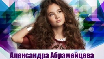 Новые синглы Александры Абрамейцевой