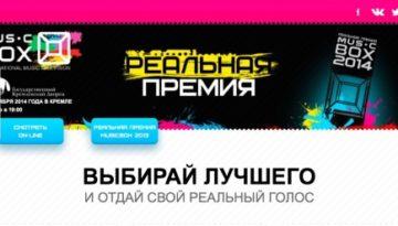 Александра Абрамейцева представлена в номинации Лучший видеоклип *junior по версии Music Box 2014. Голосуйте за Александру!!!